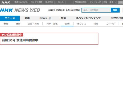 日本 政府 NHK 受信料 義務に関連した画像-02