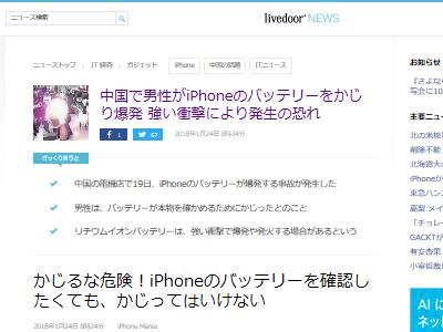 iPhone アイフォン バッテリー 爆発 中国に関連した画像-02
