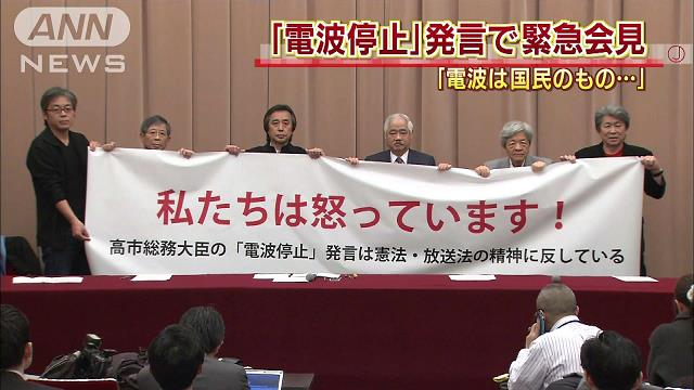 朝鮮総連 テレビ局 圧力 偏向報道に関連した画像-03