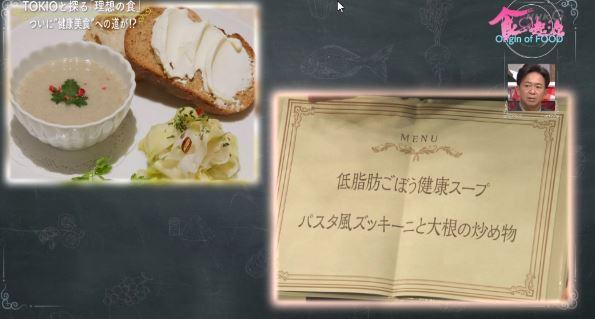 ラーメン発見伝 情報を食っているんだ ラーメン 検証 料理名に関連した画像-04