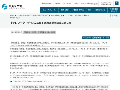 日本政府 経済産業省 テレワーク・デイズ 実施 五輪に関連した画像-02