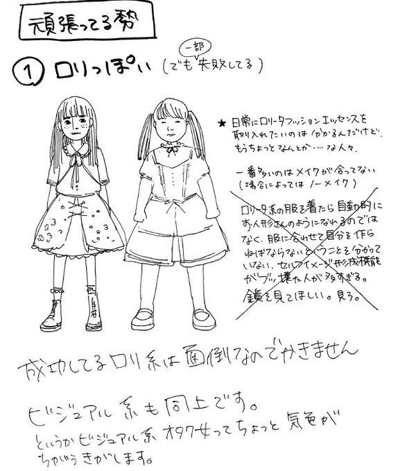 オタク女子 オタク ファッション 図解 一般人 擬態に関連した画像-04