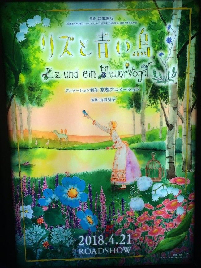 響け!ユーフォ二アム 劇場版 完全新作 みぞれと希美の物語 リズと青い鳥 に関連した画像-03