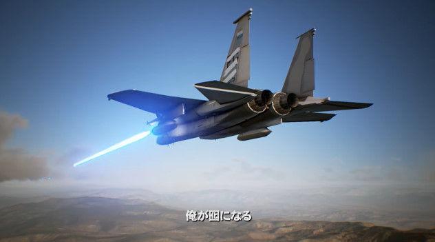 エースコンバット7 PV 日本語に関連した画像-11