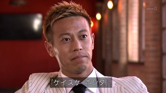 本田圭佑 プロフェッショナル ケイスケホンダ プロ NHKに関連した画像-03