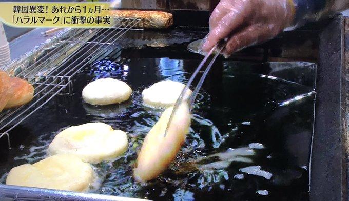 ハラル マーク テレ東 未来世紀ジパング 韓国 詐称に関連した画像-07