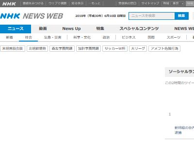 東海道新幹線 殺傷事件 無差別に関連した画像-02