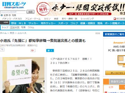 小池百合子 東京都 衆院選に関連した画像-02