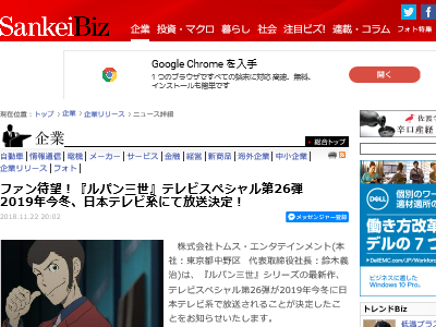 ルパン三世 テレビスペシャル 2019年今冬 日本テレビ 完全新作に関連した画像-02
