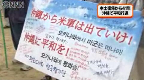 米軍 基地 反対 沖縄 韓国に関連した画像-01