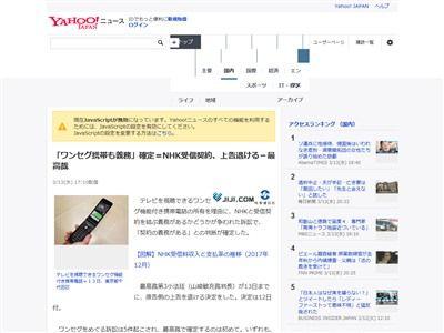 NHK ワンセグに関連した画像-02
