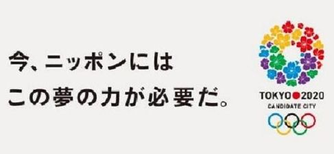 東京五輪 会場 gdgdに関連した画像-01
