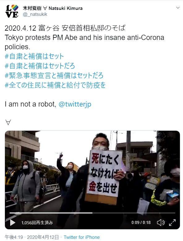 安倍晋三 安倍総理 安倍首相 木村花 左翼 誹謗中傷 ダブスタ お前が言うなに関連した画像-32