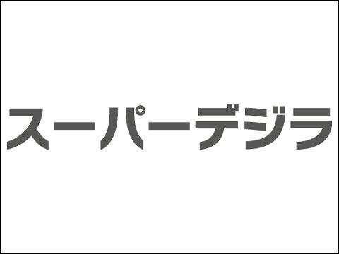 au 新プラン スーパーデジラ ソフトバンク ギガモンスター データ繰越 テザリング に関連した画像-01