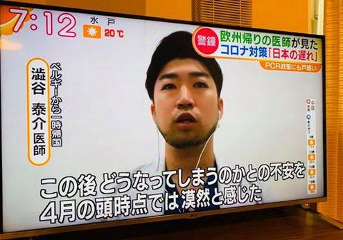 テレビ朝日 グッドモーニング 医師 インタビュー 切り取り 捏造 PCR検査 告発に関連した画像-01