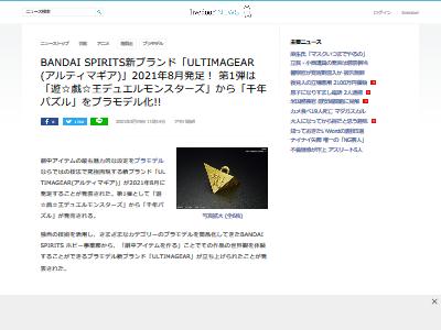 遊戯王 千年パズル プラモデル 発売決定に関連した画像-02