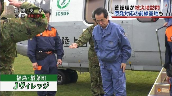 熊本地震 地震 安倍政権 菅直人に関連した画像-01