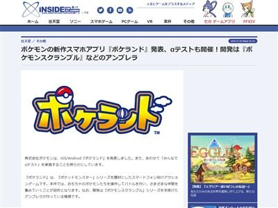 ポケランド スマホアプリ ポケモン ポケットモンスター ポケモンスクランブルに関連した画像-02