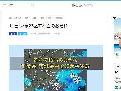 東京 積雪 関東 降雪に関連した画像-02