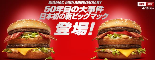 マック マクドナルド 50周年 ビッグマック ベーコン BLT に関連した画像-03