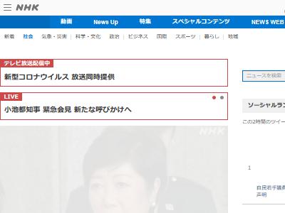 新型コロナウイルス 新型肺炎 緊急会見 内容 東京 小池都知事に関連した画像-02