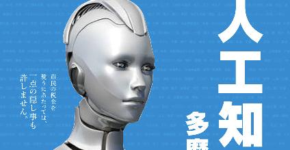 多摩市 市長選挙 人工知能 AI 候補者 松田道人に関連した画像-01