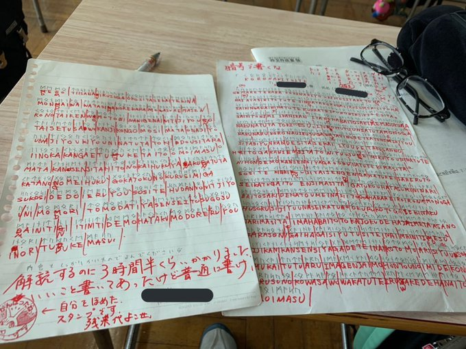 女子高生 作文 暗号 先生 神対応 解読に関連した画像-02