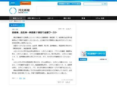 秋田県 ワースト 最下位 自殺率 出生率 死亡率 婚姻率に関連した画像-02
