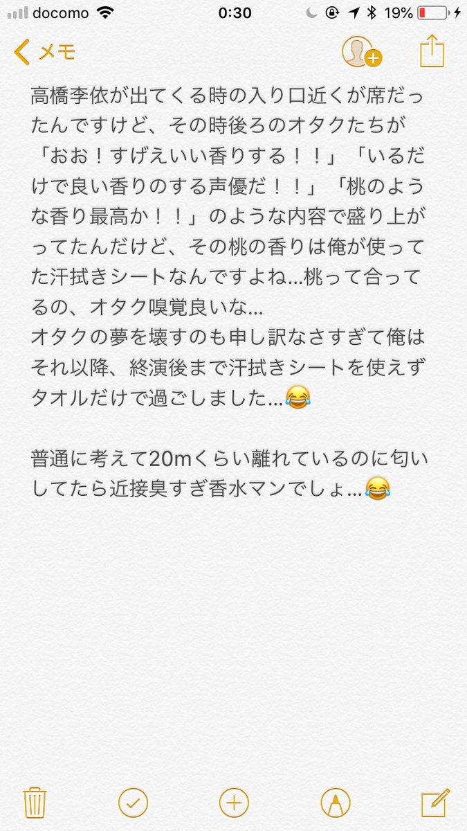 アニサマ オタク 高橋李依 匂い 桃 汗拭きシートに関連した画像-02