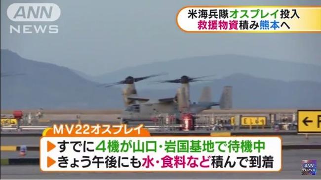 熊本地震 朝日新聞 オスプレイに関連した画像-01