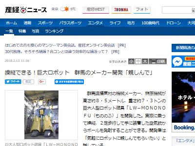 巨大ロボット 操縦  MONONOFUに関連した画像-02