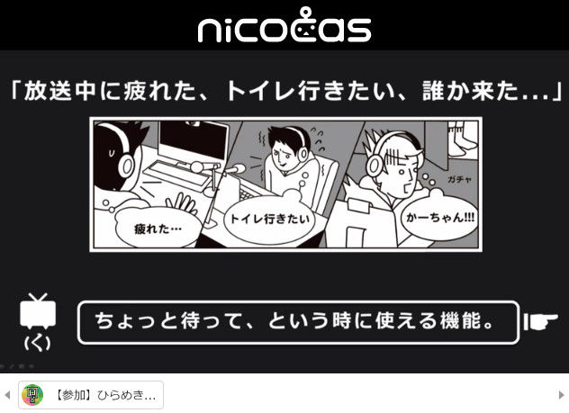 ニコニコ動画 クレッシェンド 新サービス ニコキャスに関連した画像-45