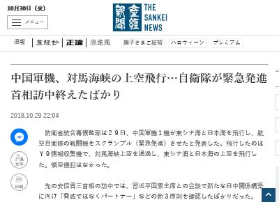 中国 中国軍機 対馬海峡 飛行 日本 自衛隊 緊急発進 日中関係に関連した画像-02