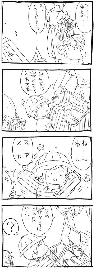 スーパー 幼児 牛乳 子守唄に関連した画像-02