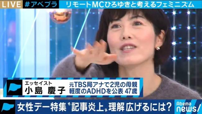 フェミニストの小島慶子さん「女性であることが武器になると思っている女性は男尊女卑依存症」
