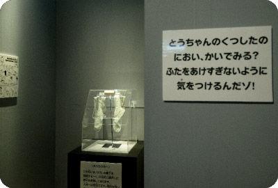 クレヨンしんちゃん展 ひろしの靴下 とーちゃん 臭い 香料 調合に関連した画像-04