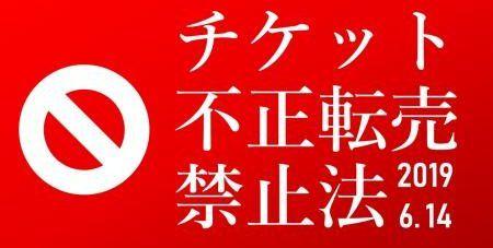 いよいよ14日から『チケット不正転売禁止法』が施行!違反者には1年以下の懲役もしくは100万円以下の罰金!