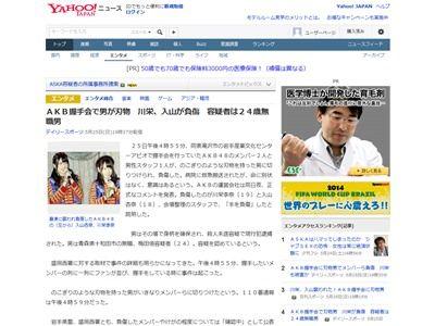 AKB48握手会に関連した画像-02