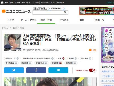 大津 園児 千原ジュニア 交通事故に関連した画像-02