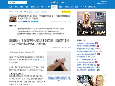高畑裕太 芸能界復帰 自虐ネタ 批判殺到 怒りの声 インタビューに関連した画像-02