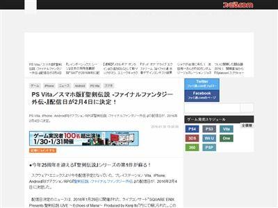 聖剣伝説 リメイク PSVita スマホ に関連した画像-02