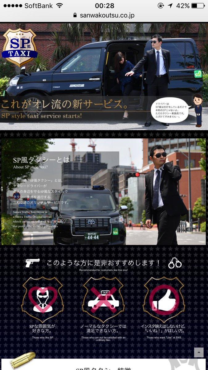 三和交通 タクシー SP風 サービスに関連した画像-02