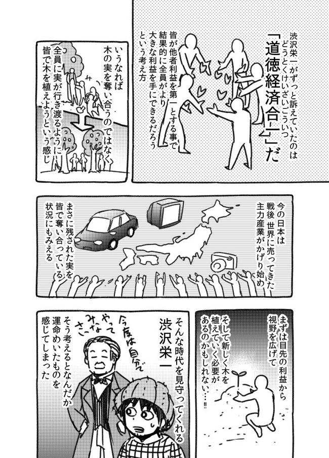 渋沢栄一 新一万円札 日本経済の父に関連した画像-05