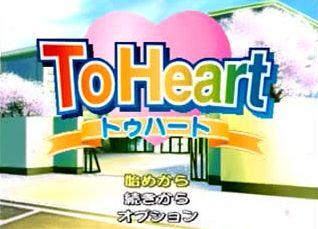 【祝】伝説の名作恋愛ADV『ToHeart』、本日で20周年!! マジかよwwwwww