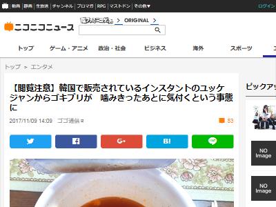 ゴキブリ インスタント カップ麺に関連した画像-02