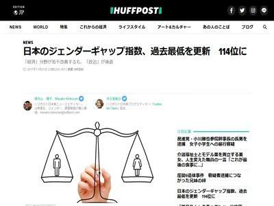 日本 男女平等 ランキング ジェンダーギャップ 114位 過去最低 政治家 教育に関連した画像-02