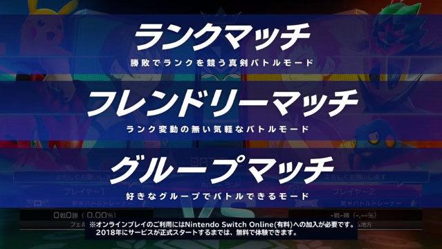 ポケットモンスター ポッ拳 デラックス ニンテンドースイッチ ポケモンダイレクトに関連した画像-13