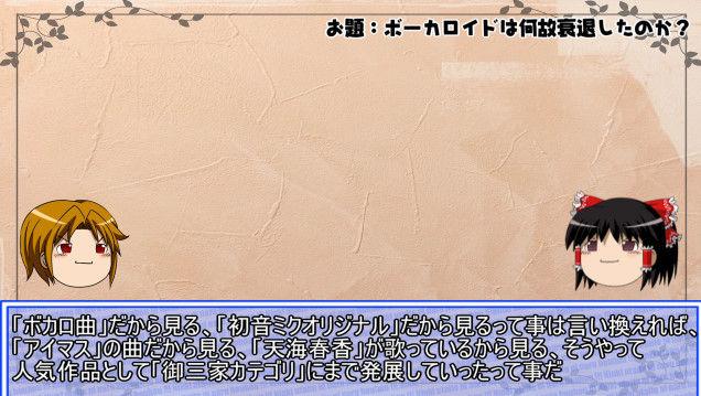 ニコニコ動画 ニコニコ ボーカロイド ボカロP 歌い手 衰退に関連した画像-23