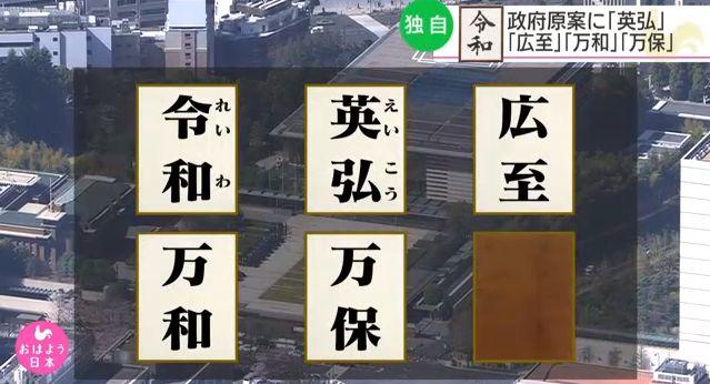 新元号 令和 候補に関連した画像-03