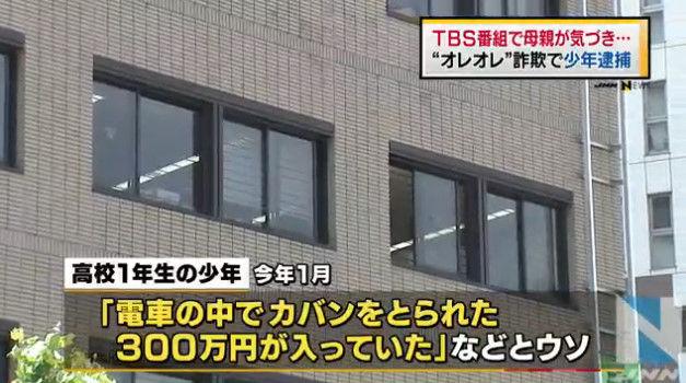オレオレ詐欺 TBS 母親 通報に関連した画像-05
